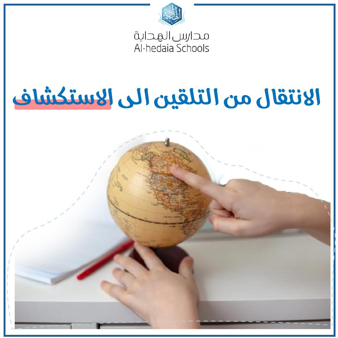 مميزات مدارس الهداية-03
